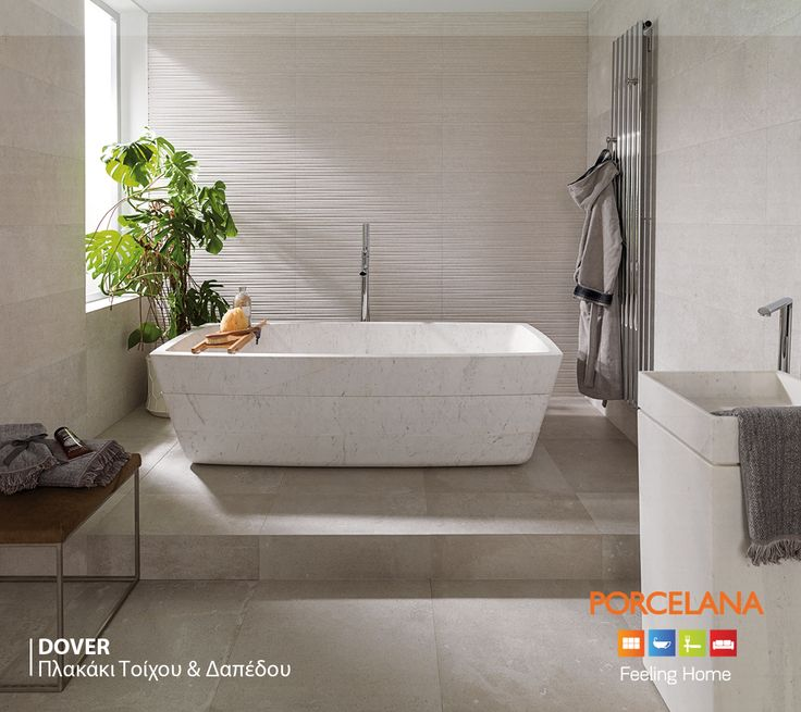 #Relaxing #living! Μεταμορφώστε το μπάνιο σας σε σκηνικό χαλάρωσης με τα πλακάκια εξαιρετικής αισθητικής και υφής Dover, του Ισπανικού οίκου Porcelanosa. #FeelingHome @ Porcelana
