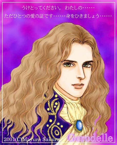 孤高の薔薇~ジェローデル、フェルゼン~