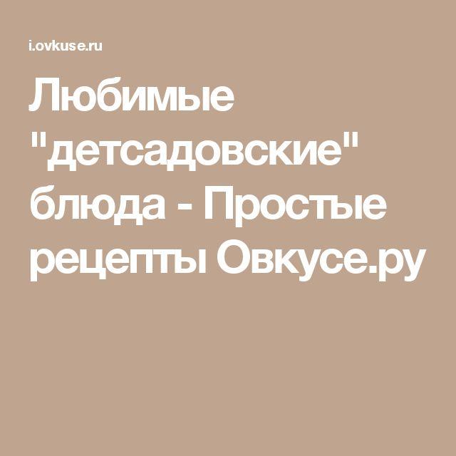 """Любимые """"детсадовские"""" блюда - Простые рецепты Овкусе.ру"""