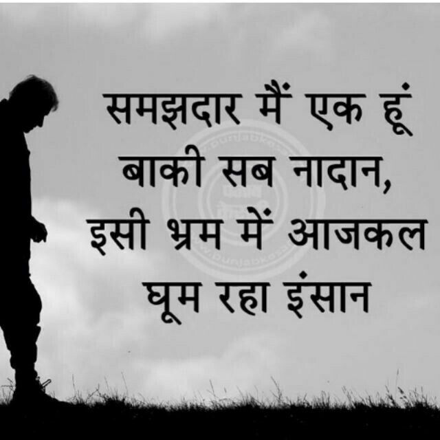 181 Best Hindi Quotes Images On Pinterest