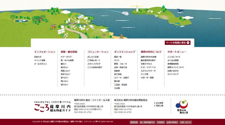 こころ | 薩摩川内 観光物産ガイド | 株式会社 薩摩川内市観光物産協会 | 薩摩川内市の魅力をみんなで発見!みんなで発信!