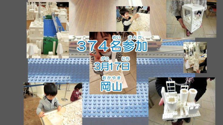 2012年は、レゴ®ブロックが日本に上陸してから50年目の年です。 上陸から50年、レゴ®ブロックは日本の子どもたちの、つくることへの情熱と無限大の「そうぞうりょく」を育んできました。 50年間のご愛顧に感謝の気持ちを込めて、北海道、東京、大阪、愛知、岡山、福岡の全国6か所で、レゴ®ブロック日本上陸50周年記念イ...