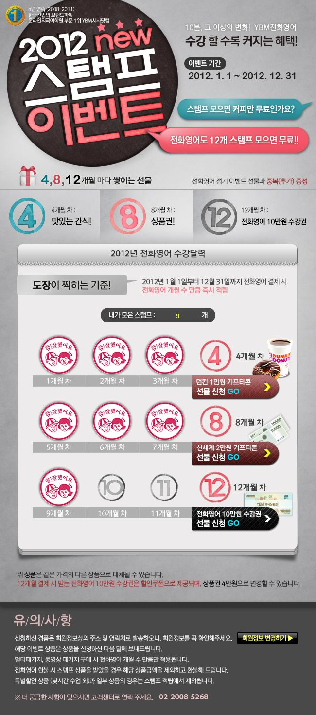 [전화영어] 2012 스탬프 이벤트 (김수연)