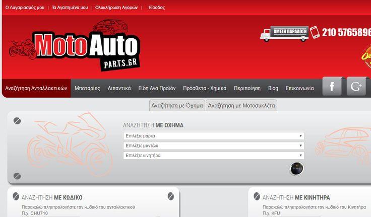 Motoautoparts - Ανταλλακτικά | Online Καταστήματα - Webfly