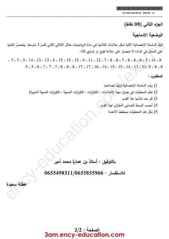 امتحان الثلاثي الثالث رياضيات 3 متوسط Math Education Math Equations