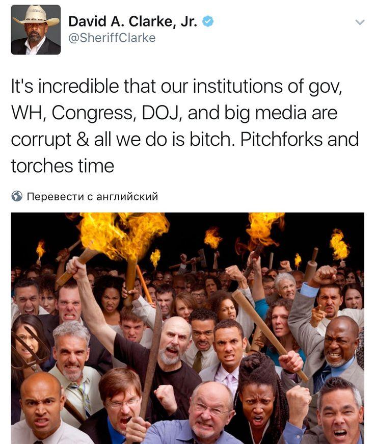 Шериф Милуоки: власти и СМИ США коррумпированы, так что хватайтесь за вилы и факела.   Пусть берут чай, хорошее настроение, и в Белый Дом!