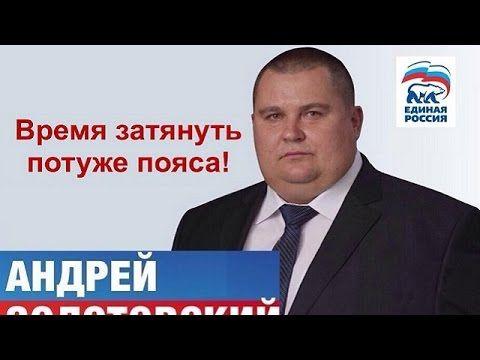 ИДЕАЛЬНЫЙ ДЕПУТАТ В РОССИИ