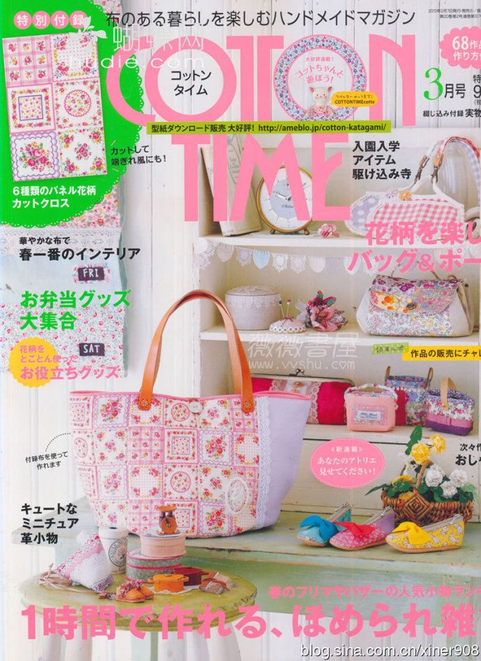 [转载] cotton time 2013年3月号 手工书分享