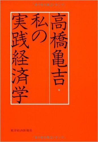 Amazon.co.jp: 私の実践経済学: 高橋 亀吉: 本 高橋亀吉の本を読む 在野のエコノミスト、日本経済の発展について独自の研究を行った。日本の経済発展の様子を観察する→モデル化→これからの途上国開発への応用可能性を探る