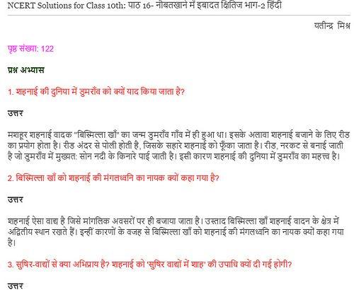 45 Best Cbse Class 10 Hindi Images On Pinterest Aqua Chapter 16
