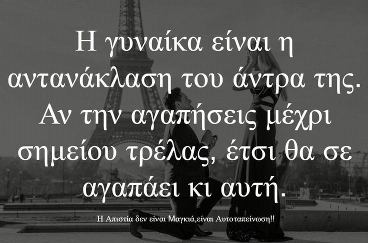 Όλα στην ζωή είναι αντανάκλαση...ένας καθρέφτης του εαυτού μας...
