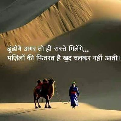 Shayari Hi Shayari: Best life quotes images in hindi