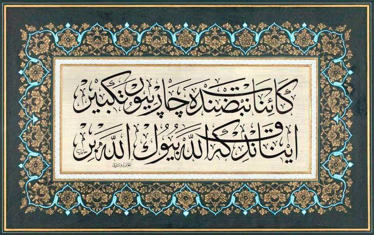 Kâinât nabzında çarpıyor tekbîr İnandık ki Allâh büyük Allâh bir *** Mustafa Necati Bursalı *** * Hattat: Hâmid Aytaç