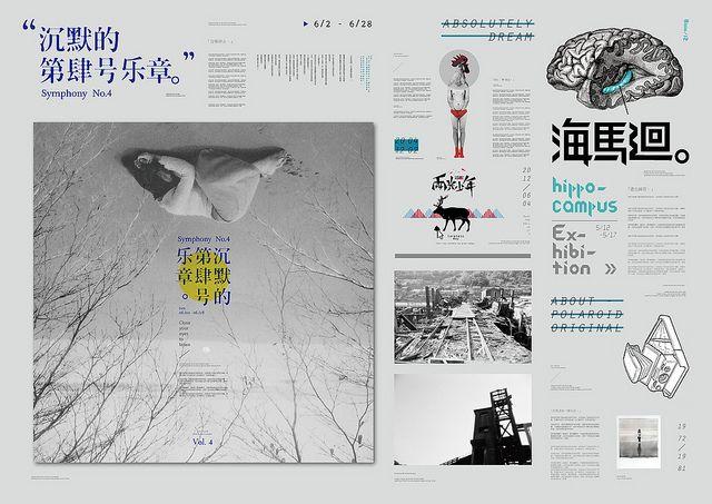 Kuo-Chun Tseng   沉默的第肆號樂章 × 兩光少年(計畫初版) × 海馬迴 - Exhibition × Polariod × Absolutely dream