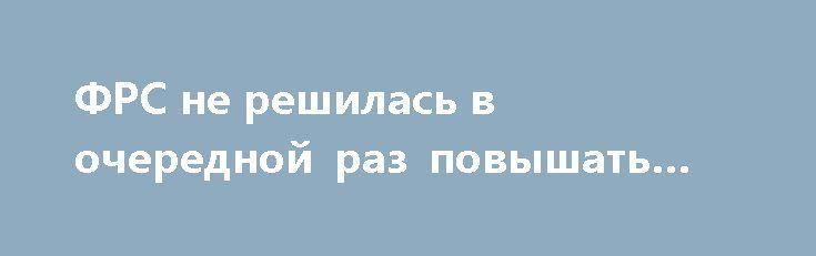 ФРС не решилась в очередной раз повышать ставку http://rusdozor.ru/2017/05/04/frs-ne-reshilas-v-ocherednoj-raz-povyshat-stavku/  Федеральная резервная система (ФРС) США поитогам заседания 2–3мая приняла решение сохранить целевой диапазон процентной ставки пофедеральным кредитным средствам (federal funds rate) неизменным— науровне 0,75–1% годовых, говорится вкоммюнике порезультатам майского заседания Федерального комитета пооткрытым рынкам (FOMC). Решение было принято членами FOMC ...