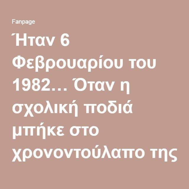 Ήταν 6 Φεβρουαρίου του 1982… Όταν η σχολική ποδιά μπήκε στο χρονοντούλαπο της ιστορίας! - Fanpage