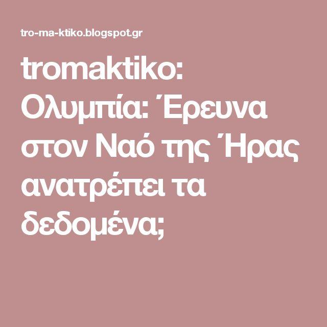 tromaktiko: Ολυμπία: Έρευνα στον Ναό της Ήρας ανατρέπει τα δεδομένα;