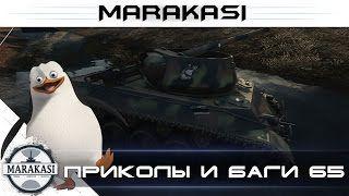 Смотреть онлайн видео Смешные моменты World of Tanks приколы и эпичные баги вот(wot) 65