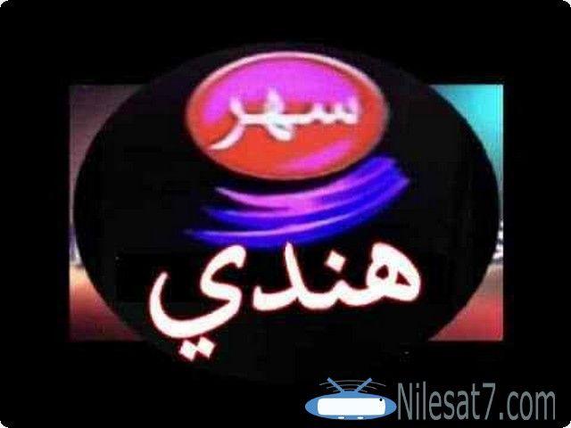 تردد قناة سهر هندي الفضائية 2020 Sahar Hindi Sahar Hindi القنوات الهندية القنوات الهندية الفضائية Superhero Logos Logos