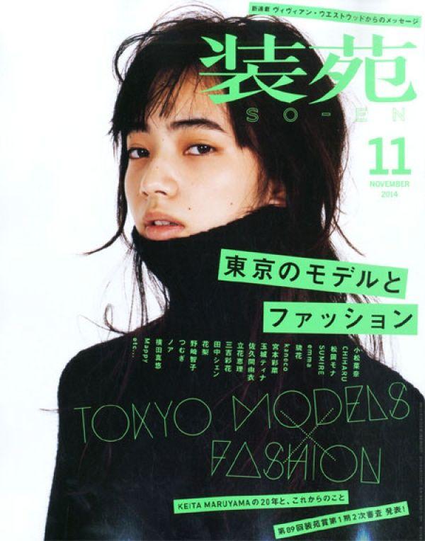 (画像1/2) 小松菜奈「装苑」でブラックモードに鮮烈イメチェン