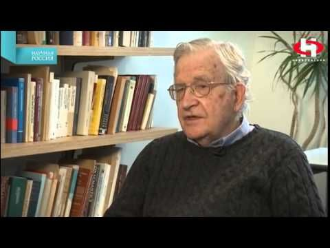 Ноам Хомский Идеи, меняющие мир