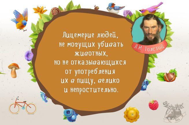 #цитатадня #Веганство #Вегетарианство #goVegan #greenelk #Vegan #greenelkshop #воронеж  Лев Толстой - один из наиболее широко известных русских писателей и мыслителей, почитаемый как один из величайших писателей мира. Участник обороны Севастополя. Просветитель, публицист, религиозный мыслитель, его авторитетное мнение послужило причиной возникновения нового религиозно-нравственного течения — толстовства. Член-корреспондент Императорской Академии наук (1873), почётный академик по разряду…