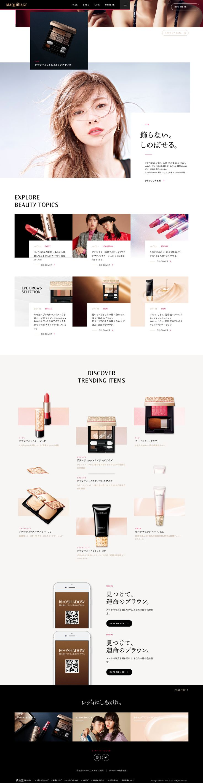 https://maquillage.shiseido.co.jp/