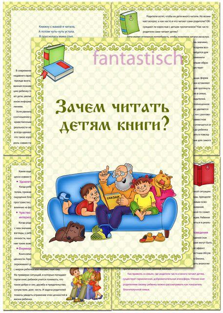 Играем до школы: Папка передвижка для детского сада Зачем читать де...