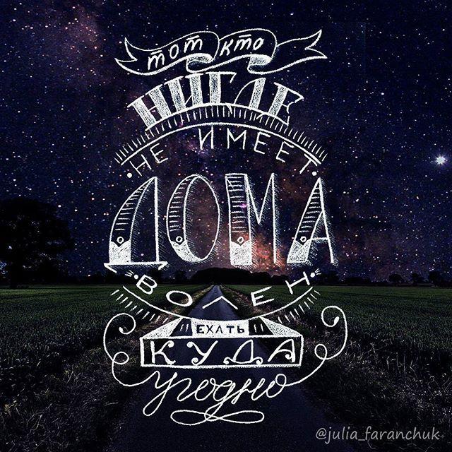 Должок по первому заданию для Марафона по меловому леттерингу #rolskaya_mel2_1 Вторая картинка. Очень мне нравится, я люблю космос), и совсем другой смысл получается. #chalklettering #карандаш #леттеринг #дорога #космос #chalk #chalkbord #chalkboardlettering #lettering #меловойлеттеринг #леттеринг #мел #буквымелом #рисуем_мелом #меловой_леттеринг #кириллица #грифельнаядоска #меловаядоска #goodtype #typegang #moderncalligraphy #chalkart #thedailytype #typelove #typography