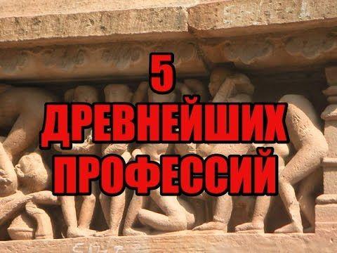 ТОП 5 ДРЕВНЕЙШИХ ПРОФЕССИЙ