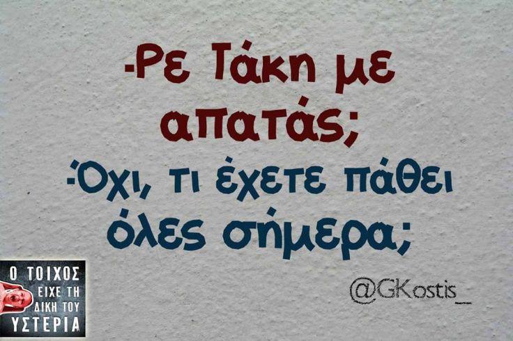 Ρε Τάκη με απατάς; - Ο τοίχος είχε τη δική του υστερία – @GKostis_ Κι άλλο κι άλλο: Μια φορά πήγε Ινδιανός Είμαι άυπνος -Ποια πουτάνα σε ξενύχταγε; Μιλάς στο τηλέφωνο με φωνή βαθιά Έμαθα χωρίσατε λόγω κακού timing Κάθε... #gkostis_