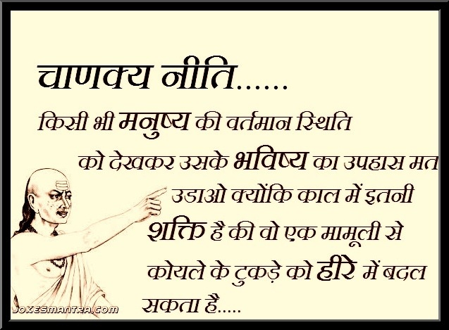 Chanakya Niti an awesome quote by Legendary Chanakya...