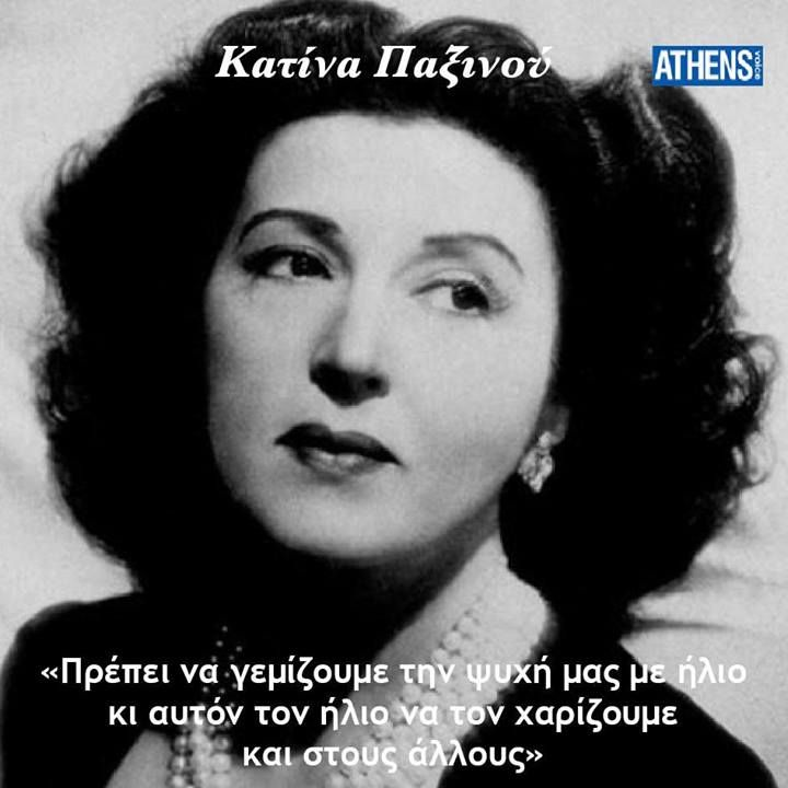 """Fill your heart with sun and then give the light to others"" Katina Paxinou (Greek Academy Award winner actress)"