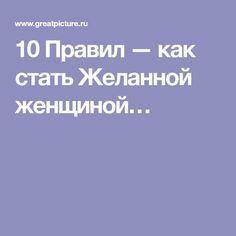 10 Правил — как стать Желанной женщиной…