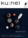 i like this magazine :)   「 ku:nel」 (クウネル)