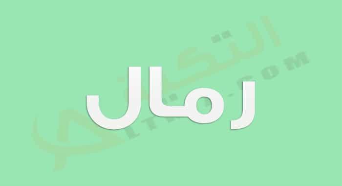 معنى اسم رمال وصفات حامله رمال من أسماء البنات العربية الغير منتشرة بكثرة في الدول العربية كان يوجد الاسم قديما ب Tech Company Logos Company Logo Vimeo Logo