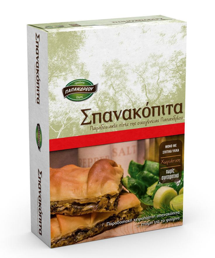 Packaging - Spinach pie - Σχεδιασμός συσκευασίας