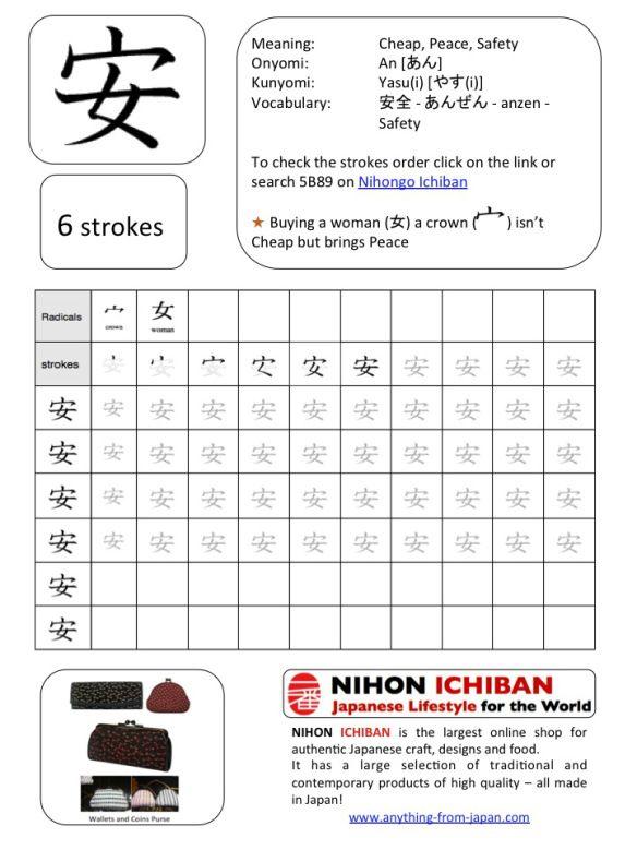 kanji worksheet n5 pinterest tags book and worksheets. Black Bedroom Furniture Sets. Home Design Ideas