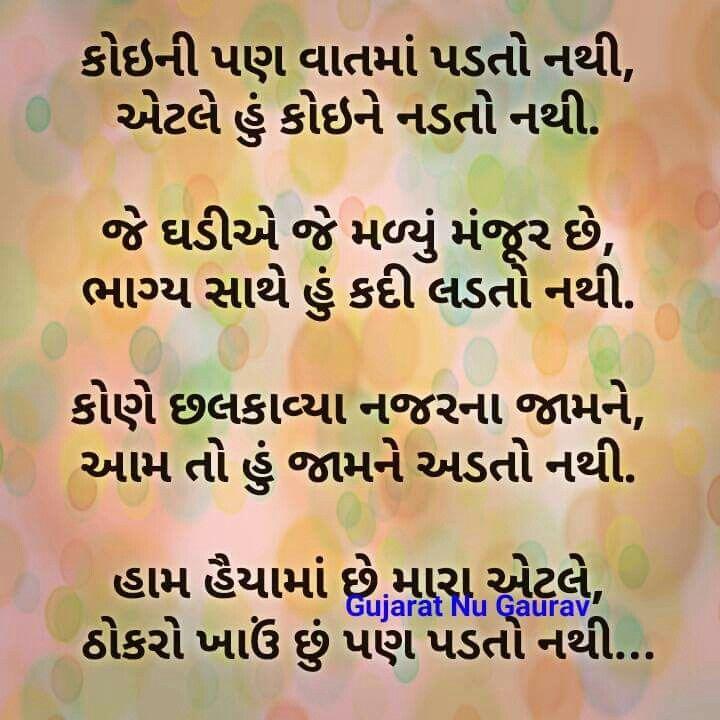 Gujarati Quotes Poems T
