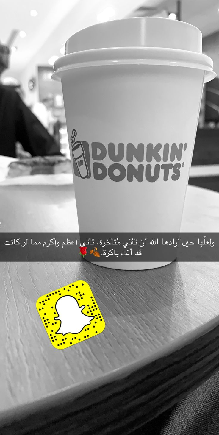 Pin by e.3s on تصويري Dunkin donuts, Coffee cups, Dunkin