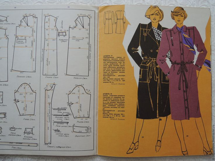 """Купить Журнал """"Я шью сама"""", 1981г. №3 (осень) - журнал, журнал мод"""