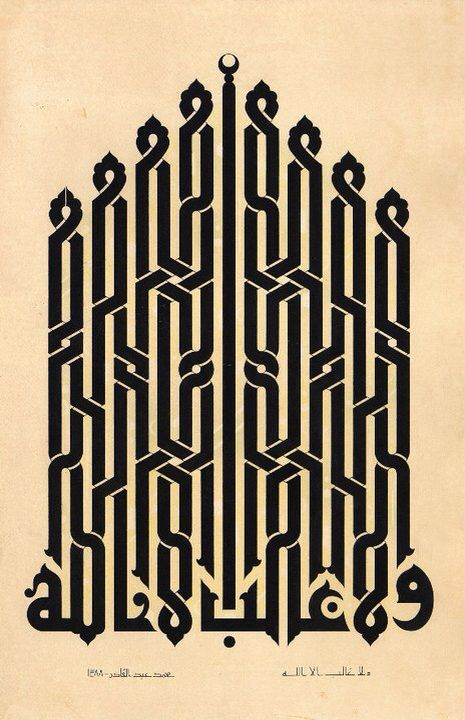 Kufic is the oldest calligraphic form of the various Arabic scripts and consists of a modified form of the old Nabataean script. Kufic developed around the end of the 7th century in Kufa, Iraq, from which it takes its name, and other centres.