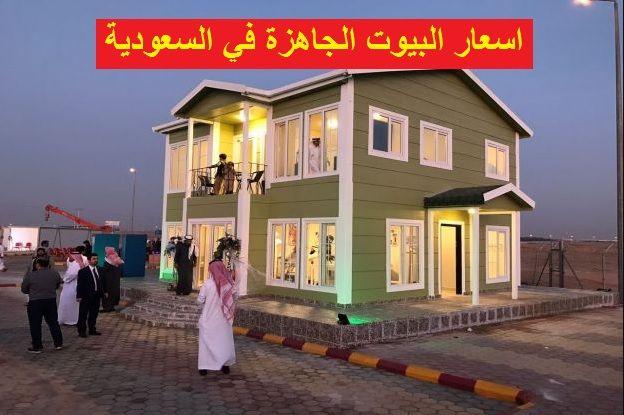 اسعار البيوت الجاهزة في السعودية House Styles Outdoor Decor Mansions
