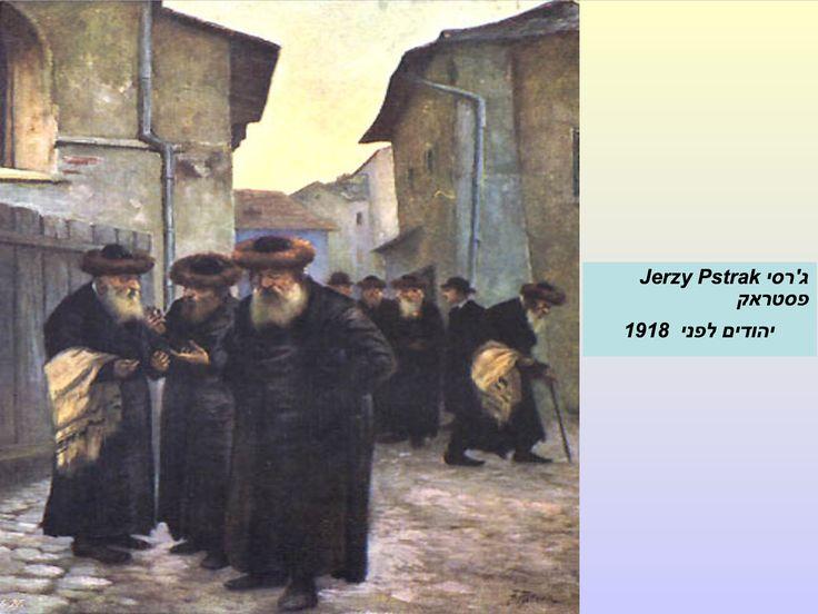 Juifs avant 1918 par Jerzy Pstrak