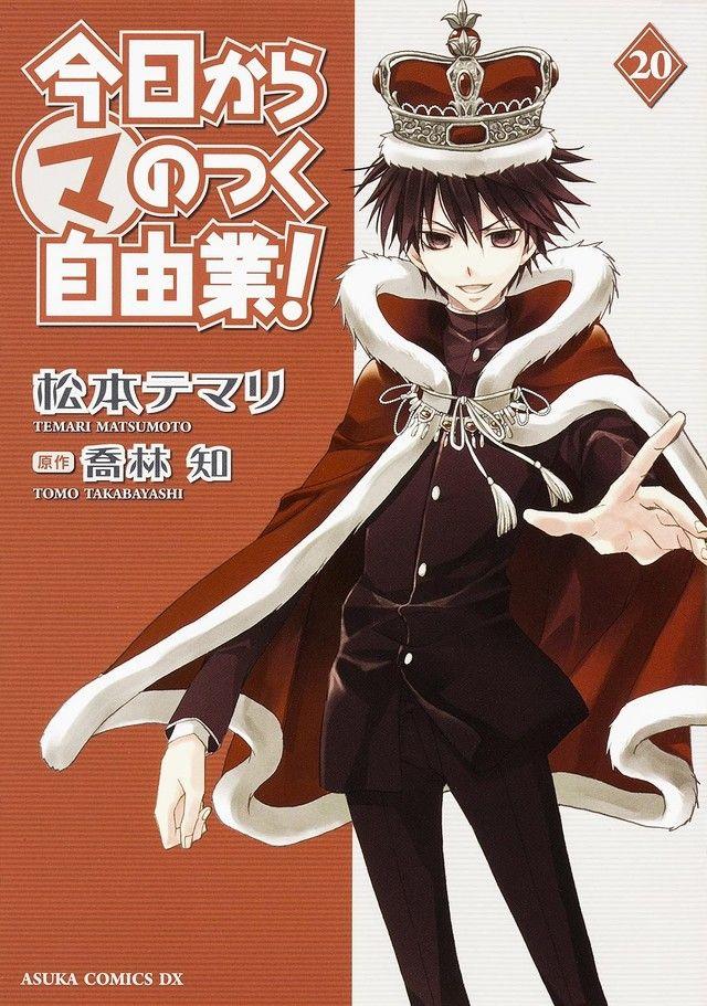 Finaliza la adaptación a Manga deKyo Kara Maoh!.