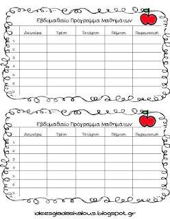 Ιδέες για δασκάλους: Έτοιμο πρόγραμμα μαθημάτων για εκτύπωση