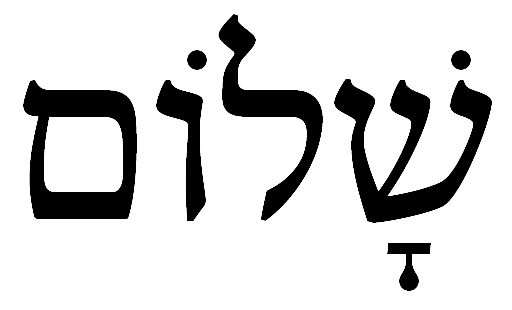 Watch this video: http://www.youtube.com/watch?v=aWmu8L9bHpA Language: This is a video of people saying and teaching how to say shalom which means peace, hello, and goodbye in Hebrew. Other common phrases in Hebrew include Shabbat shalom (Welcome on the Sabbath), Yom tov! (Good morning!), Erev tov! (Good evening!), Rav todot! (Thank you!), Seliha rega. (Excuse me.), and Tov (Good).