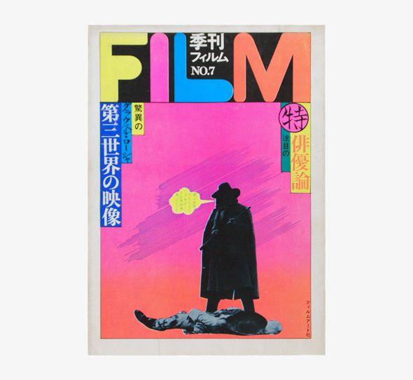 季刊フィルム No.7 俳優論/第三世界の映像作家グラウベル・ローシャ