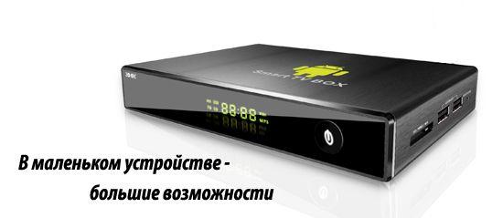 Андроид приставки для телевизоров