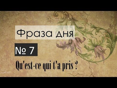 Фраза дня #7 УРОК ФРАНЦУЗСКОГО - Qu'est-ce qui t'a pris ? | Полезные французские фразы - YouTube